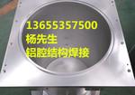 真空铝腔焊接真空铝结构腔体焊接