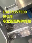 鋁焊接工廠+專業鋁焊接工廠