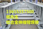 伸缩臂铝材焊接伸缩臂铝焊接公司
