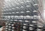冷庫鋁排管、冷庫鋁排翅管焊接公司