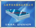 6063铝合金板现货供应6063铝棒