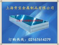 3003铝板(铝棒)3003——铝合金
