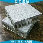 外墙干挂隔热隔音保温石材铝蜂窝板