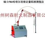 铝液测氢仪直销,优惠价格