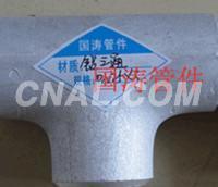 精制鹽山鋁管件,鋁彎頭,鋁三通,