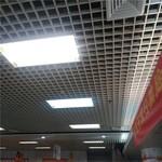 定制格子吊顶铝格栅金属建材