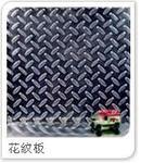 本公司供應花紋鋁板