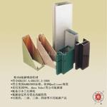 粉末、氟碳噴涂鋁型材