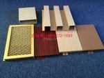 拉网铝单板_木纹色2.0铝单板供应商
