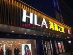 HLA海澜之家招牌香槟色铝单板幕墙