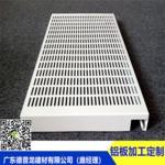 長方孔奶白鋁單板 2.0毫米厚 天花板