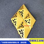 店招立面規則金字塔雕花鋁板'2.5厚'