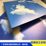 七月新出C形300面鋁扣板_藍天白雲