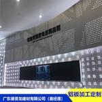 大型款式穿孔圓孔鋁單板廠生產基地