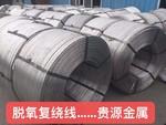 脫氧鋁線廠家