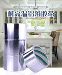 鋁箔膠帶、補各種家用不�袗�制品