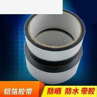 太阳能铝箔胶带 热水器水管保温