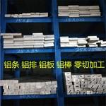 铝板/合金铝排/铝条/铝扁条/铝方条