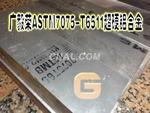 7075超硬铝棒批发 7075高强度航空铝材 高精度7075模具铝材
