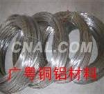 廣粵生產5052鋁鎂合金線