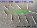 鋁半空心鉚釘 不銹鋼半空心鉚釘