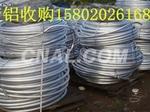广州番禺区大石镇废铝回收公司价格