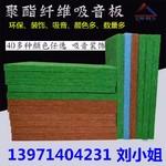 环保隔音纤维棉板坤耐建材