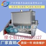 铝粉铝业材料卧式螺带混合机