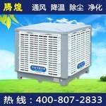騰煌節能環保空調工業水風扇