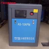 艾盛永磁變頻螺桿空壓機 7.5KW