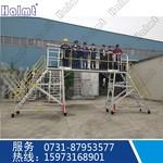 廠家提供鋁合金移動平臺