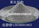 霧化鋁粉—洛陽發現者鋁業