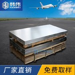 7075铝板7075-T6 t651铝板现货