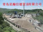 長期供應印尼鋁土礦