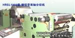 HRSL1000型钢铝带分切机