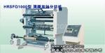 HRSFQ1000型薄膜雙軸分切機