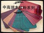 中高端木纹粉系列