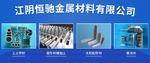 江阴恒驰生产散热器铝合金型材