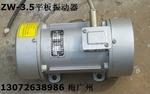 ZF型系列高频附着式振动器