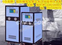 鋁氧化專用冷凍機冷水機組