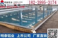 明泰鋁業5052防�袛T板多少錢