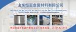 0.65毫米厚桔皮纹铝板价格
