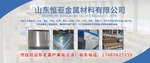 0.7mm铝卷生产厂家