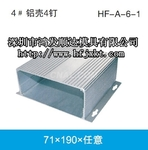 深圳铝壳机箱外壳逆变器外壳