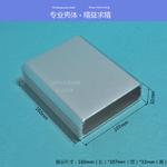 铝外壳铝盒通信铝壳铝盒A-105