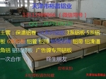 保溫鋁板多少錢一噸