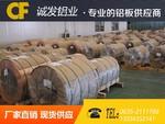 国产进口镜面铝板|花纹铝板厂家