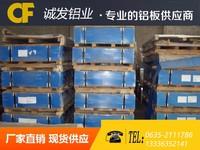 供应4mm厚铝板价格