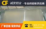 花纹铝板4mm供应厂家