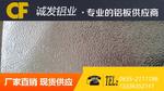 壓型鋁板2.3mm供應價格